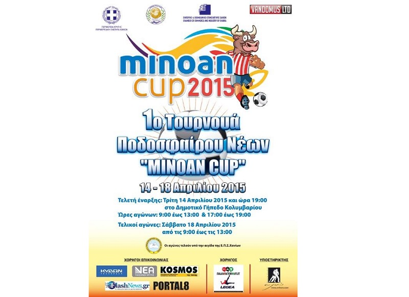 Minoan-cup-2015